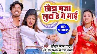 भोजपुरी का सबसे हिट गाना - Chauda Maza Luta He Ge Mayi - Adhik Lal Yadav - Bhojpuri Hit Song 2019