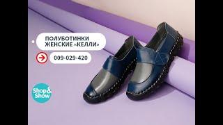 Полуботинки женские Келли Shop Show обувь