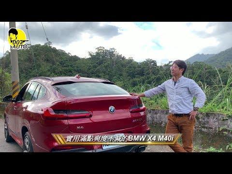 【龐德開講】實用滿點爽度不減BMW X4 M40i