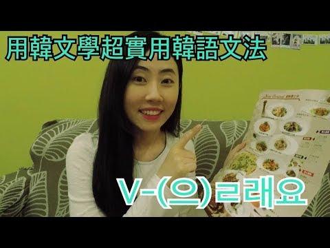 【用韓文學超實用韓語文法:V-(으)ㄹ래요】[韓語老師在我家] - YouTube