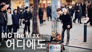 """일반인 역대급 고음 ㄷㄷ 이수(M.C The Max) """"어디에도"""" 손효규 소름돋는 라이브"""