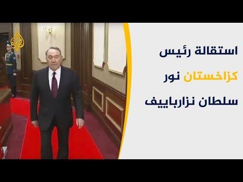 استقالة رئيس كزاخستان نور سلطان نزارباييف  - نشر قبل 13 دقيقة