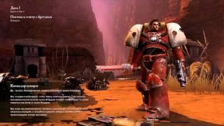 прохождение игры Warhammer 40,000 Dawn of War II - Chaos Rising 1 часть.avi