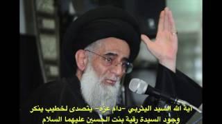 آية الله السيد اليثربي يتصدى بشدّة لخطيب أنكر وجود السيدة رقية بنت الحسين عليهما السلام
