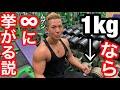 【検証】ダンベルプレス1kgなら無限に挙げられる説 の動画、YouTube動画。