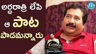 అర్ధరాత్రి లేపి ఆ పాట పాడమన్నారు - Singer Mano || Koffee With Yamuna Kishore