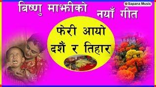 New Dashain Song- Feri Aayo Dashain Ra Tihar   Bishnu Majhi   Sundar mani   Khuman   Dohori Song  