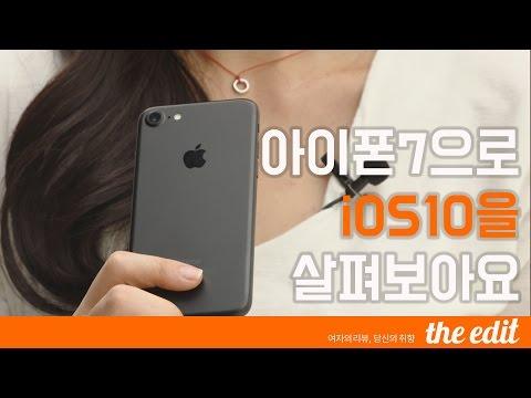 [디에디트] 아이폰7으로 iOS10 새로운 기능을 살펴볼까요?