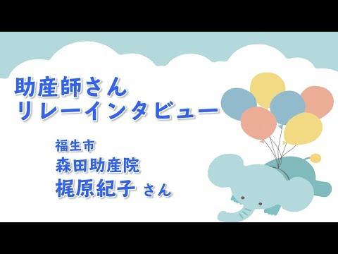 【助産師さんリレーインタビュー】福生市 森田助産院 梶原紀子さんにお話しをお聞きしました