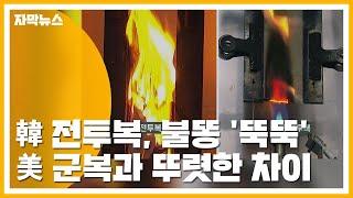 [자막뉴스] 韓 전투복, 불똥 '뚝뚝'...美 군복과 뚜렷한 차이 / YTN