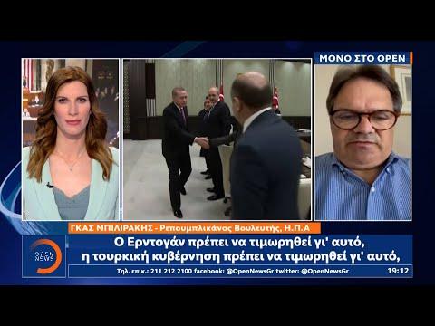 Γκας Μπιλιράκης: Ο Ερντογάν πρέπει να τιμωρηθεί | Κεντρικό Δελτίο Ειδήσεων 9/5/2021 | OPEN TV