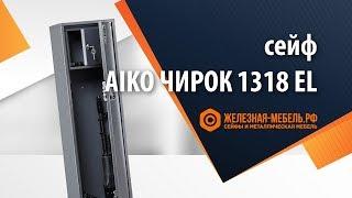 Обзор сейфа Aiko Чирок 1318 EL от железная-мебель.рф