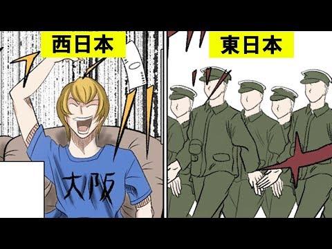 【漫画】もし日本が東西に分断したらどうなるのか…?【マンガ動画】