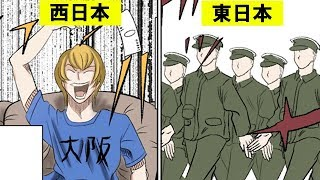 【漫画】もし日本が東西に分断したらどうなるのか…?【マンガ動画】 thumbnail