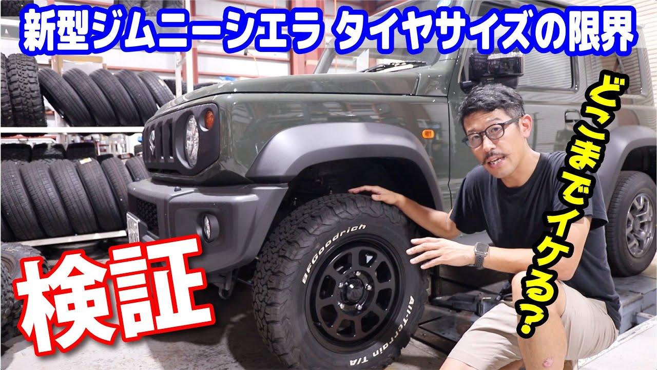 タイヤ サイズ ジムニー