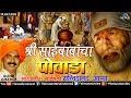 श्री साईबाबांचा पाेवाडा | Shree Sai Baba Powada | Sachidanand Appa | Best Marathi Powada 2017
