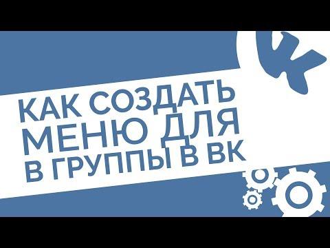 Как создать меню для группы ВКонтакте | Создание меню в группе в ВК 2017