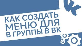 Как создать меню для группы ВКонтакте | Создание меню в группе в ВК