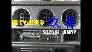 JA22 ジムニーの気になる箇所 その1「ビビリ音改善」 thumbnail