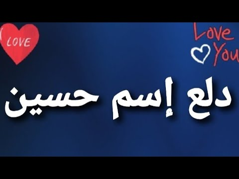 دلع إسم حسين Youtube