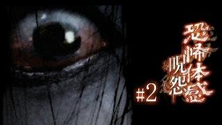 阿津 恐怖遊戲 恐怖體感: 咒怨 Ju-On: The Grudge#2 眼睛模糊手又抖 thumbnail