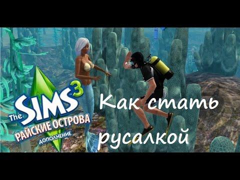 The sims 3 как стать демоном - 003