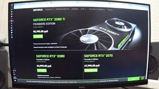 Цены на RTX 2070, 2080 и 2080 ti