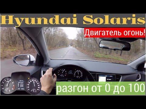 Hyundai Solaris разгон от 0 до 100, чего ожидать