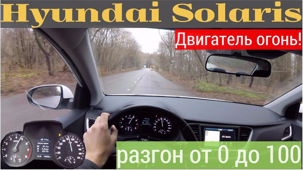 Hyundai Solaris – разгон от 0 до 100, чего ожидать?