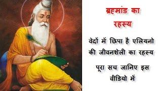 वेदों में छिपे है अनेको अदभुत रहस्य - mystery Ancient Indian science in vedas in hindi