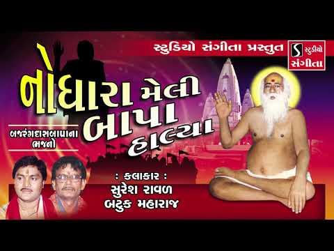 Nodhara Meli Bapa Halya Bapa  Suresh Raval  Batuk Maharaj  Bajrangdas Bapa Na Bhajan