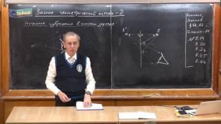 Урок 391. Законы геометрической оптики - 2