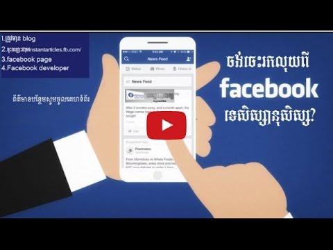 របៀបចុះឈ្មោះរកលុយពី Facebook Audience Network   ( How to Apply Facebook Ads to make money online )