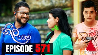 Neela Pabalu - Episode 571 | 09th September 2020 | Sirasa TV Thumbnail