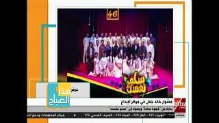 """هذا الصباح   المخرج المسرحي خالد جلال يتحدث عن أهداف عرض """"سلم نفسك"""