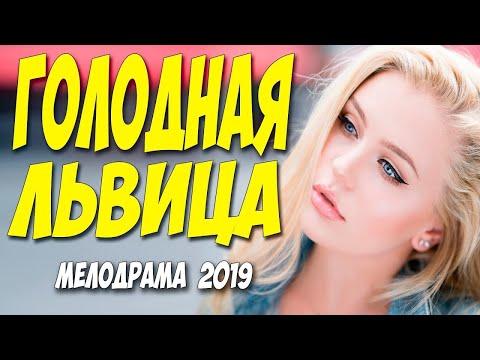 Склеила чужого мужа!!   ГОЛОДНАЯ ЛЬВИЦА   #русскиемелодрамы 2019 #новинки #HD 1080P