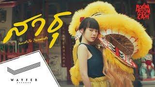 Boom Boom Cash - สาธุ (Feat. ลำไย ไหทองคำ)【Official Video】