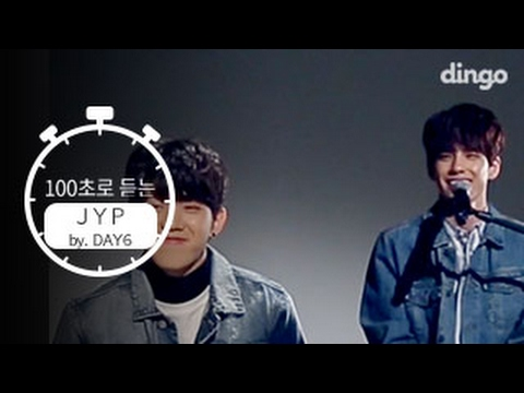 [100초로 듣는 JYP] DAY6