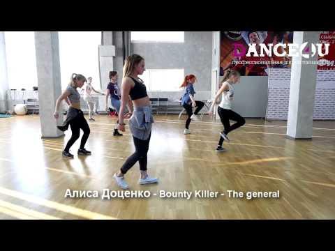 Алиса Доценко Bounty Killer The general Dance DanceHall
