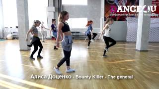 Алиса Доценко Bounty Killer The general Dance DanceHall