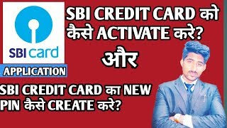 ||HOW TO ACTIVATE SBI CARD?||SBI CREDIT CARD PIN कैसे GENERATE करे?||2019 FULL INFORMATION IN HINDI.