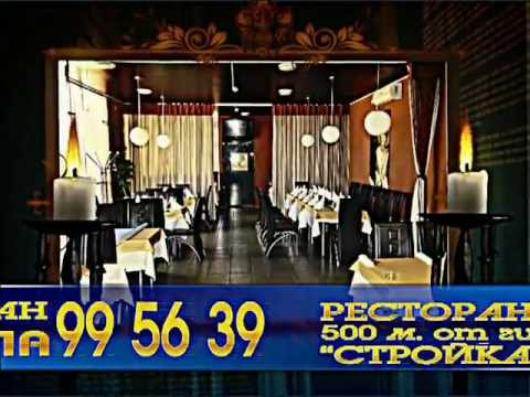 Ресторан Европа