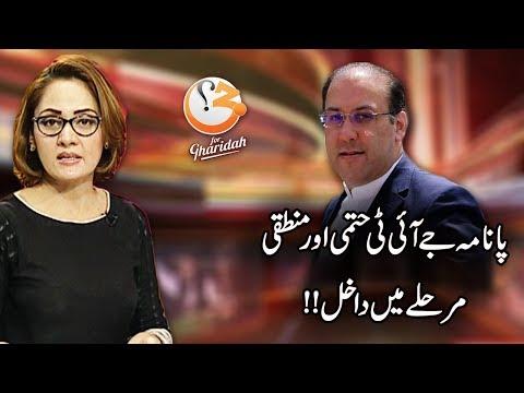 G For Gharidah 16 June 2017 - Express News