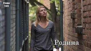 Родина 7 сезон 3 серия - Промо с русскими субтитрами (Сериал 2011) // Homeland 7x03 Promo