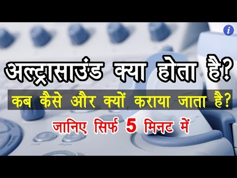 What is Ultrasound in Hindi?   By Ishan