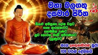 108 වරක් දේශිත මහා බලගතු දසමාර පිරිත 108   Varak  Deshitha Dasa Mara Piritha