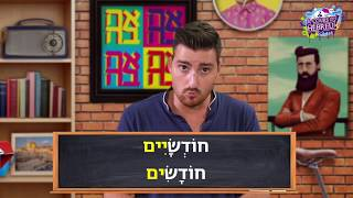 Video Best of à cours d'hébreu