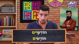 Best of à cours d'hébreu