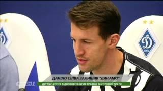 Динамо распрощалось с Данило Силвой
