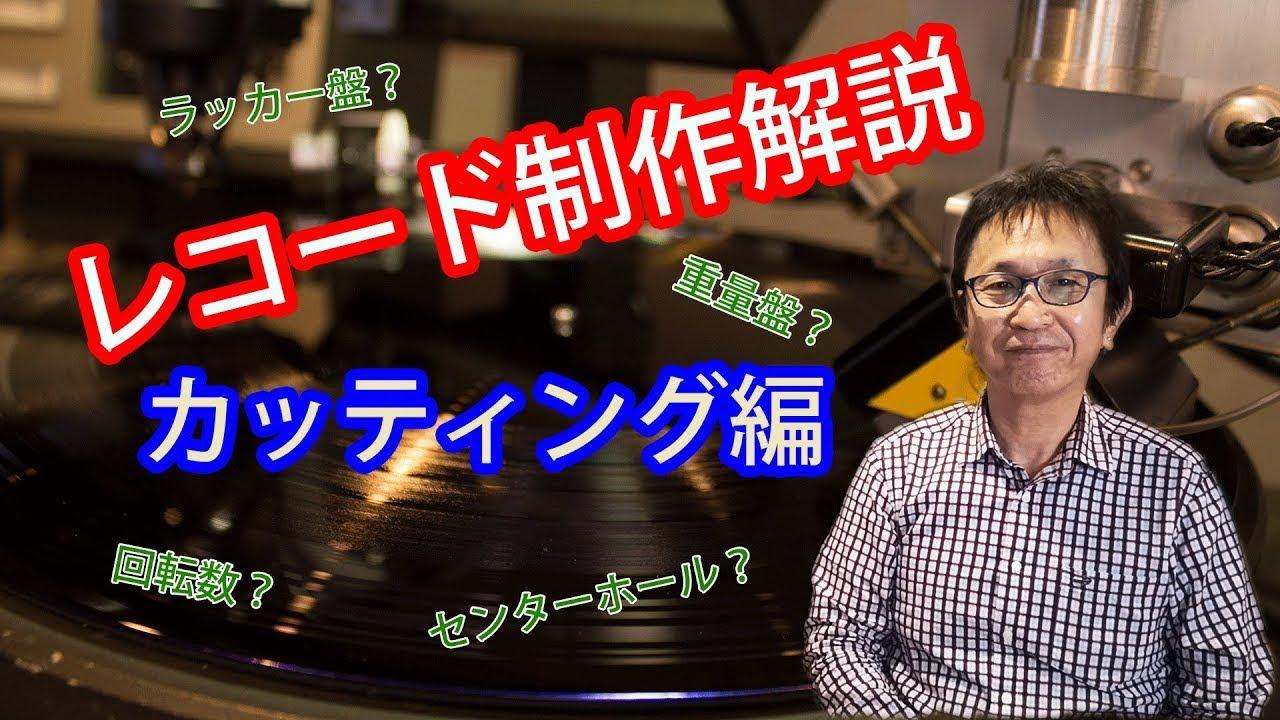 「レコード制作解説(カッティング編)」動画公開